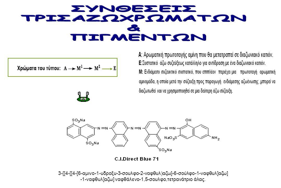 -1-ναφθυλ]αζω] ναφθάλενο-1,5-σουλφο,τετρανάτριο άλας.